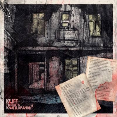 Kliff (Tokkata)- Книга Кранго (2ая Часть) (2012)