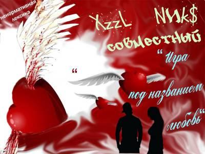 XzzI ft. NИk$ - Игра Под Названием Любовь (2012) [EP]