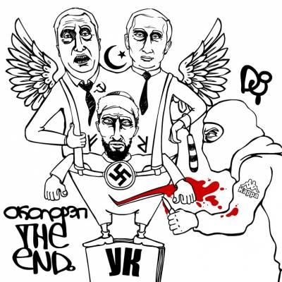 ОколоРэп — The end (2012) (п.у. Раскольников и др.)