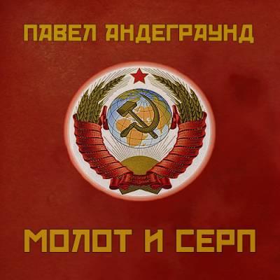 PavelUnderground — Молот и Серп (Instrumentals) (2012) (EP)