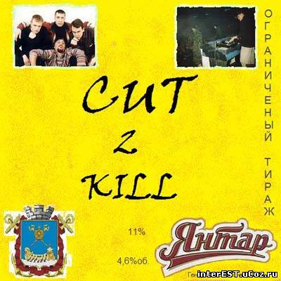 VA - Cut2KiLL (1997)