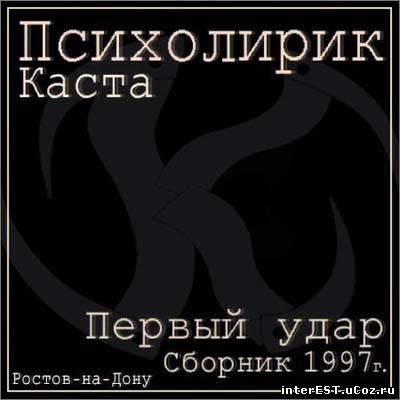 Психолирик (Каста) - Первый удар (1997)