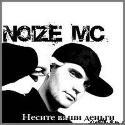 Noize MC - Несите ваши денежки (2004)