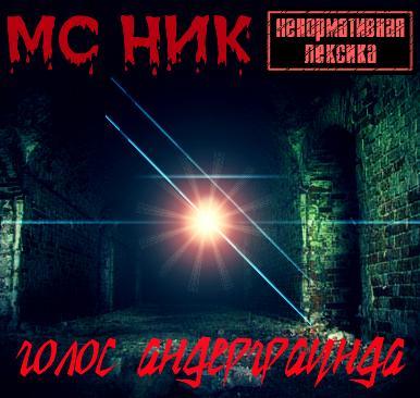 МС НИК - Голос Андерграунда (2012)