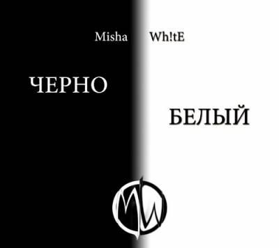 MishaWh!tE - Черно-белый альбом (2012)