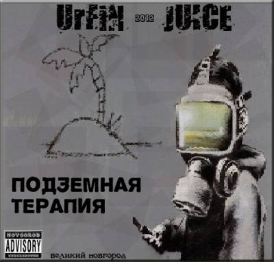 Urfin Juice [RAPродуктивные] - Подземная терапия EP (2012) (п.у. Тот самый Миша, N.k.T. , Cricket, S.Bang)