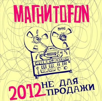 МАГНИТОFON - Не для продажи (2012)