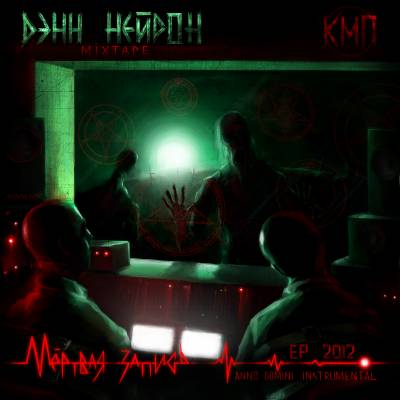 КМП (DenN (ex. Інквізиція, Trilogy Soldiers) и Нейрон) — Мертвая запись (ЕР) (2012)