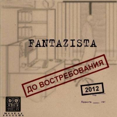 Fantazista - До востребования (2012)