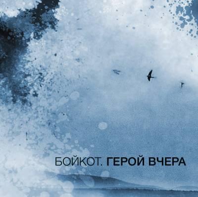 Бойкот - Герой Вчера (2012) (п.у. ЛиZа Small [Лиза Смэл], ГLЮК [Глюк], MONIN[Монин])
