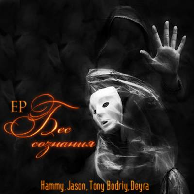 Hammy (Хами), Jason (Джейсон), Tony Bodriy (Тони Бодрый), Deyra (Дэйра) - Бес сознания (EP)