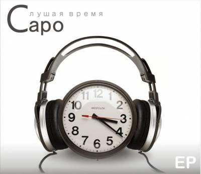Capo - Слушая время EP (2011)