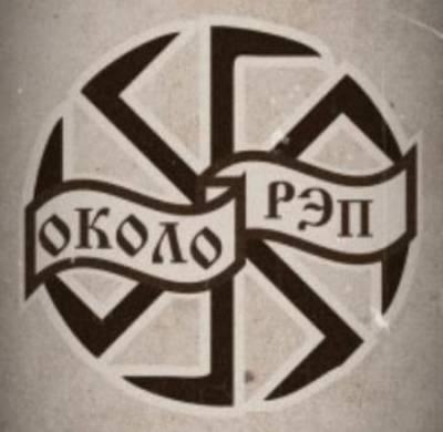 ОколоРэп - Неизданное (2012)