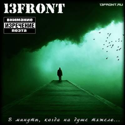 13FRONT (Тринадцатый фронт) — в минуты, когда на душе тяжело… (2012)[NEW!]