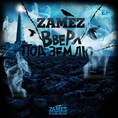 ZAMEZ - ВВЕРХ ПОД ЗЕМЛЮ [EP] (2011)