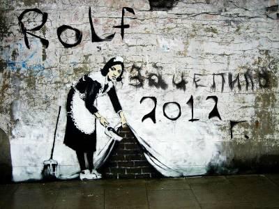 Rolf(РОЛЬФ) - Зацепило (2012)