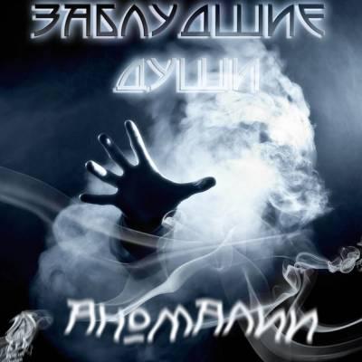 Заблудшие Души (Шрам & Frozen) - Аномалии (EP) (2012)