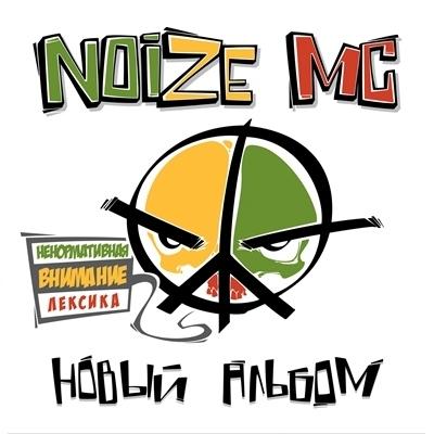 Noize MC — Новый альбом (2012)