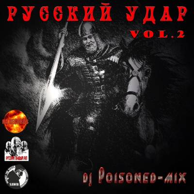 Русский Удар - vol.2 - dj Poisoned mix (2012)