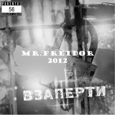 mr.Freidor - Взаперти (2012) (mixtape)