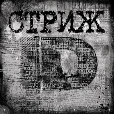 Стриж — ID (2012) (сэмплер альбома + обложка + трек-лист)[Ссылка будет позже]