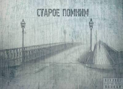 Seven, Голодный, P.M. - Старое Помним (2012) (EP)