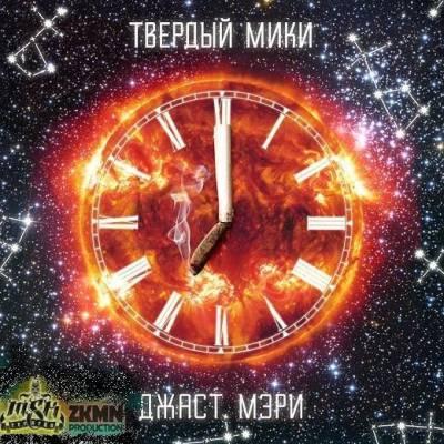 Твердый Мики (Полумягкие) — Джаст Мэри (2012) (п.у. ТГК, Magic и др.)