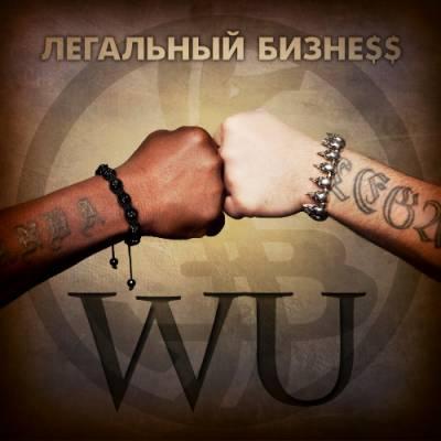 Легальный Бизне$$ - Wu (2012) [EP]