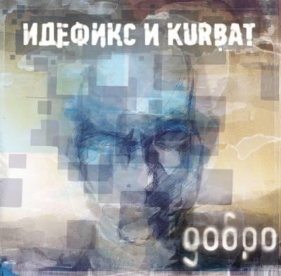 Идефикс и Kurbat - Добро (2012)