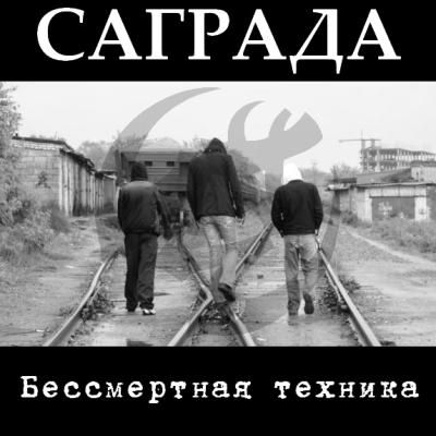 Скачать рэп песню: идефикс feat. Ганза & саграда (соль земли.
