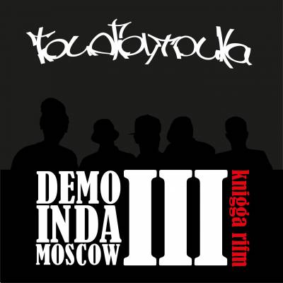 Триагрутрика - Demo in da moscow 3 - Knigga Rifm (2012)