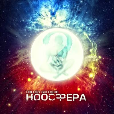 Trilogy Soldiers - Ноосфера (2012) (п.у. ГРОТ)