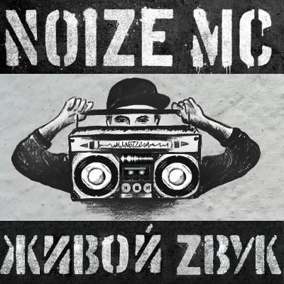 альбом нойз мс: