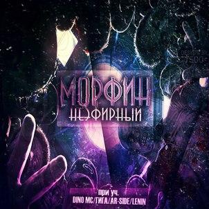 Морфин — Не эфирный (2012) (п.у. Dino MC47, Герик Горилла, Ar-Side, Lenin, Стриж и др.)