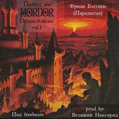Фродо Бэггинс - Поход на MorDor (DemoRelease vol.1)