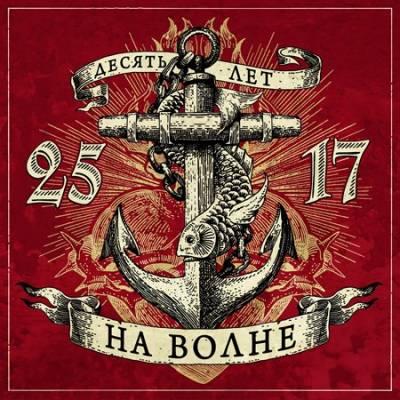Schokk 2012 Альбом