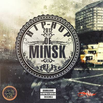 Hip-Hop of Minsk (2012) pt.1