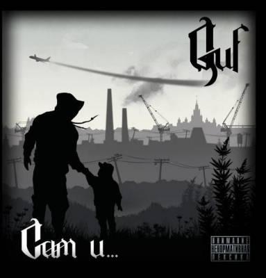 Guf - Сам и... (2012)