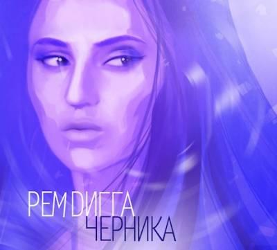 Рем Дигга — Черника (2012) (при участии рэперов Guf, Nelenna, InDika, Искра, Маринесса)