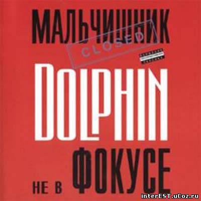 Дельфин Дискография скачать торрент