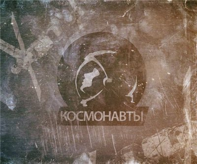 Космонавты — Космонавты (2012) No official