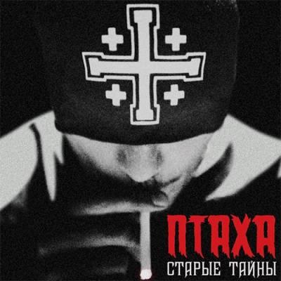 Download Птаха (Легенды pro) (Ptaha) — Старые Тайны [2012]