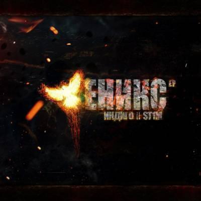 St1m & Индиго — Феникс (2012) EP
