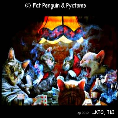 Fat Penguin & Pyctamэ — КТО, ТЫ (2012) EP