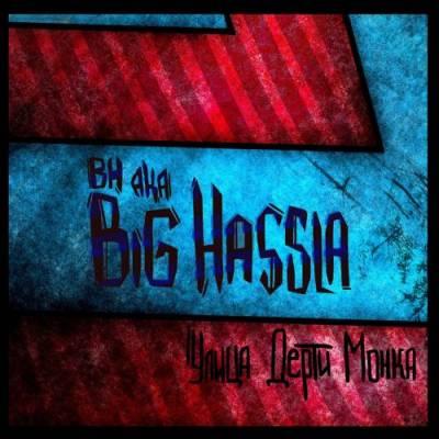 Big Hassla — Улица Дерти Монка [2012] [EP](При учаcтии Дерти Монка (Dirty monk)