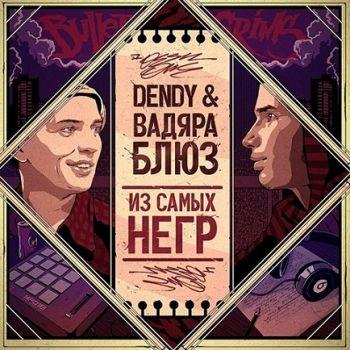 Вадяра Блюз и Dendy — Из самых негр (2013)