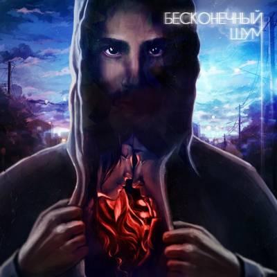 kavabanga ft. Depo ft. kolibri — Бесконечный шум (2013)