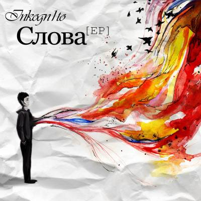 Inkogn1to — Слова (2013) ЕР