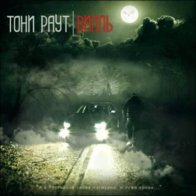 DOWNLOAD Тони Раут (Tony Raut) - РАУТВИЛЛЬ [2013]