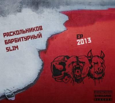 Slim, Барбитурный, Раскольников — 0013 EP